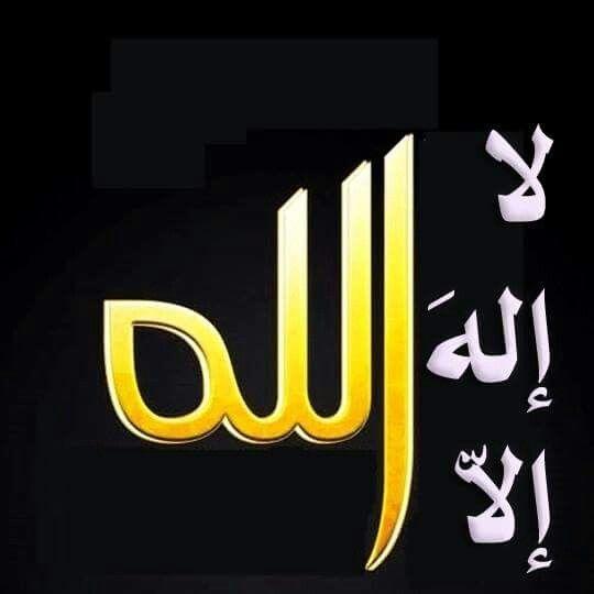 ☝ لا اله الا الله محمد رسول الله ☝