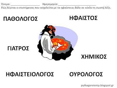 ΗΦΑΙΣΤΕΙΟ - ΦΥΛΛΑ ΕΡΓΑΣΙΑΣ