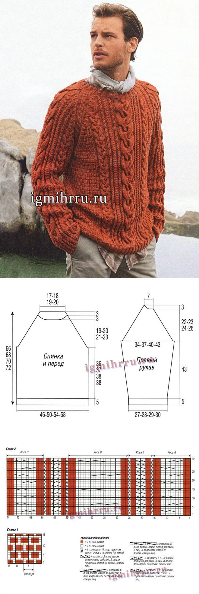 21 best sueters irlandes images on Pinterest | Men sweater, Knitting ...