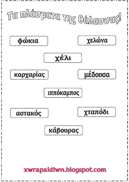 http://xwrapaidiwn.blogspot.gr/2012/05/blog-post_22.html