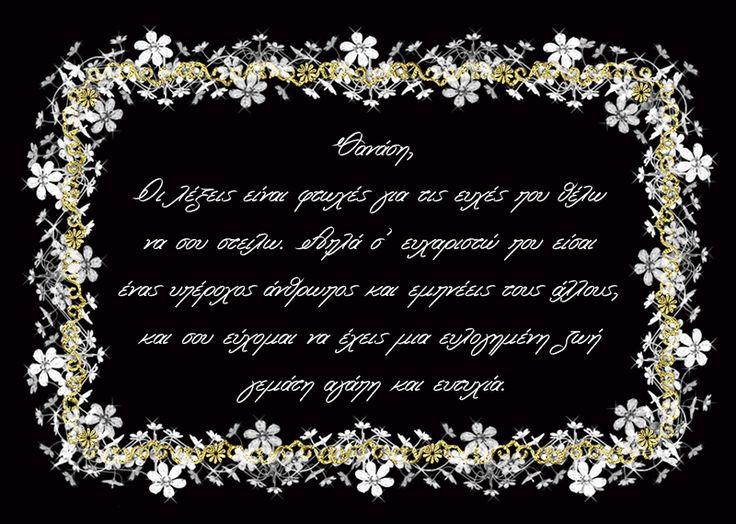 Κάρτα με λευκά λουλούδια σε χρυσή πέργκολα με το όνομα Θανάσης