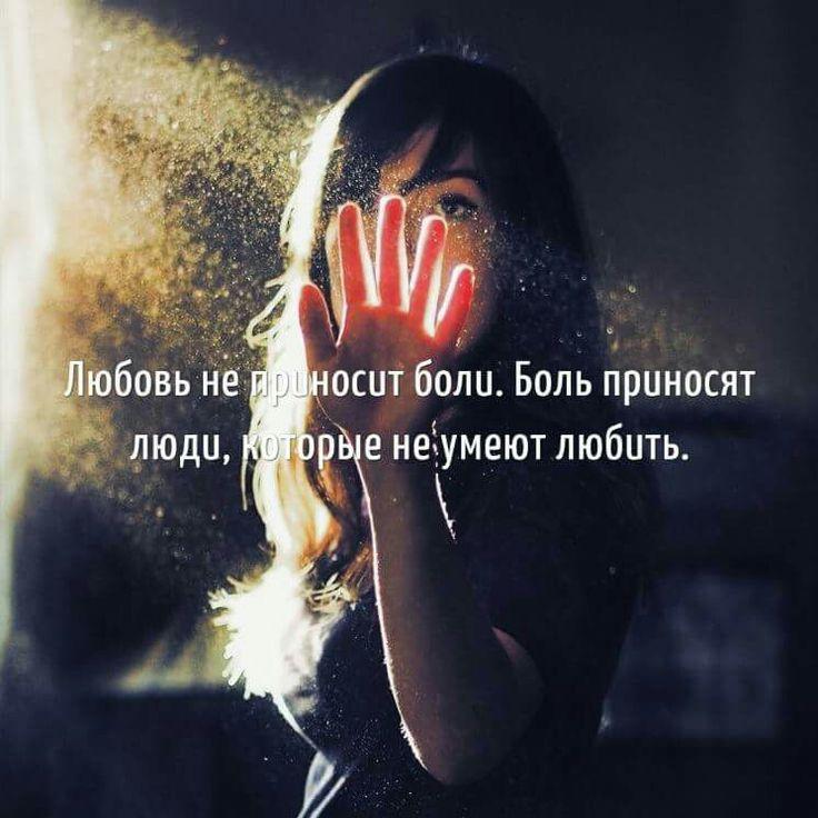 Любовь не приносит боли...