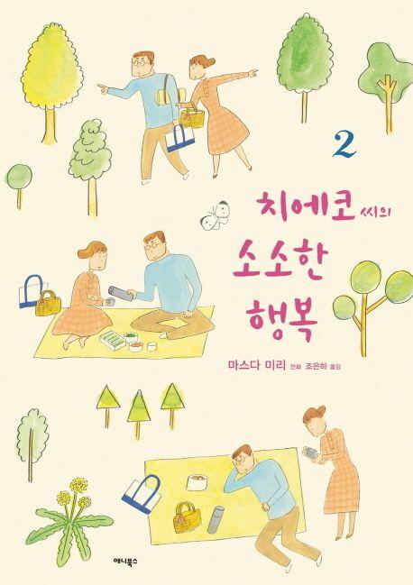 마스다 미리, 『치에코 씨의 소소한 행복』 2권 : 마스다 미리의 작품 중에서는 가장 공감하기 어려웠다. 아마도 내가 미혼이다 보니.... 한 가지 확실한 것은 남편감으로 사쿠 짱만한 남자는 없는 것 같다. 부러운 치에코 씨... 2014. 1.