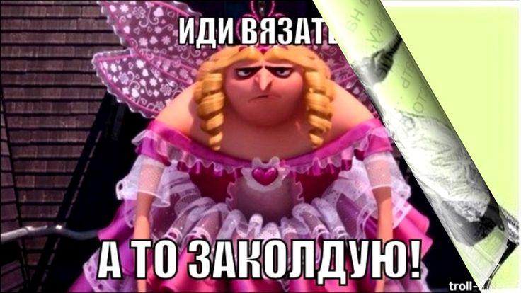 Юмор о вязании 2 .