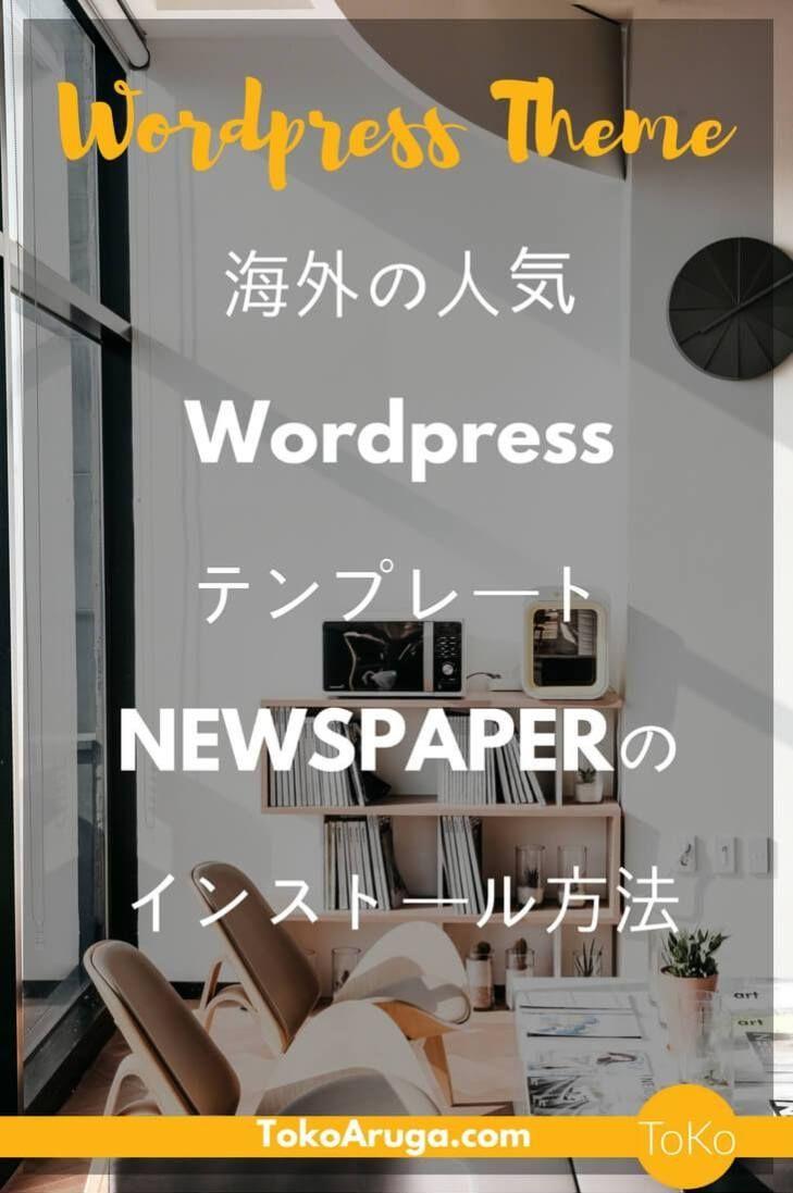 海外の人気WordpressテンプレートNEWSPAPERのインストール方法と基本的な設定方法を図を使ってわかりやすく説明。海外テーマをはじめて使う人でもこのテーマなら安心です。