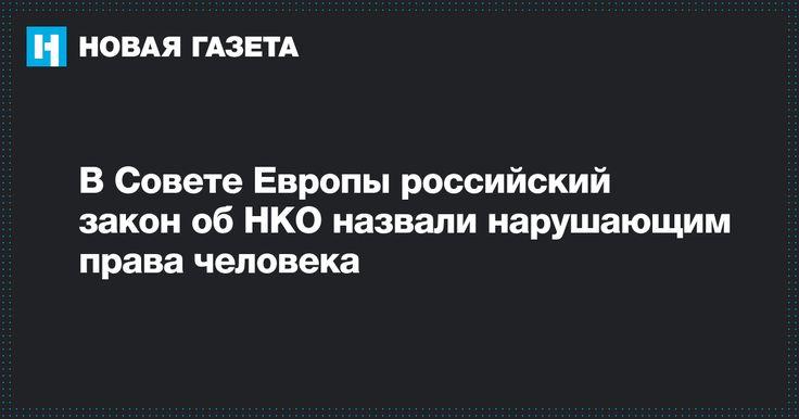 В Совете Европы российский закон об НКО назвали нарушающим права человека