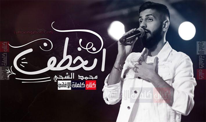 كلمات اغنية انخطف محمد الشحي Lab Coat Fashion