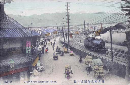 Aioibashi (Aioi Bridge), a railway overpass connection between Kobe and Osaka