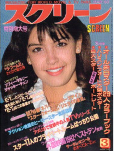 Phoebe Cates covers Road Show  Magazine  ( Japan) March  1983