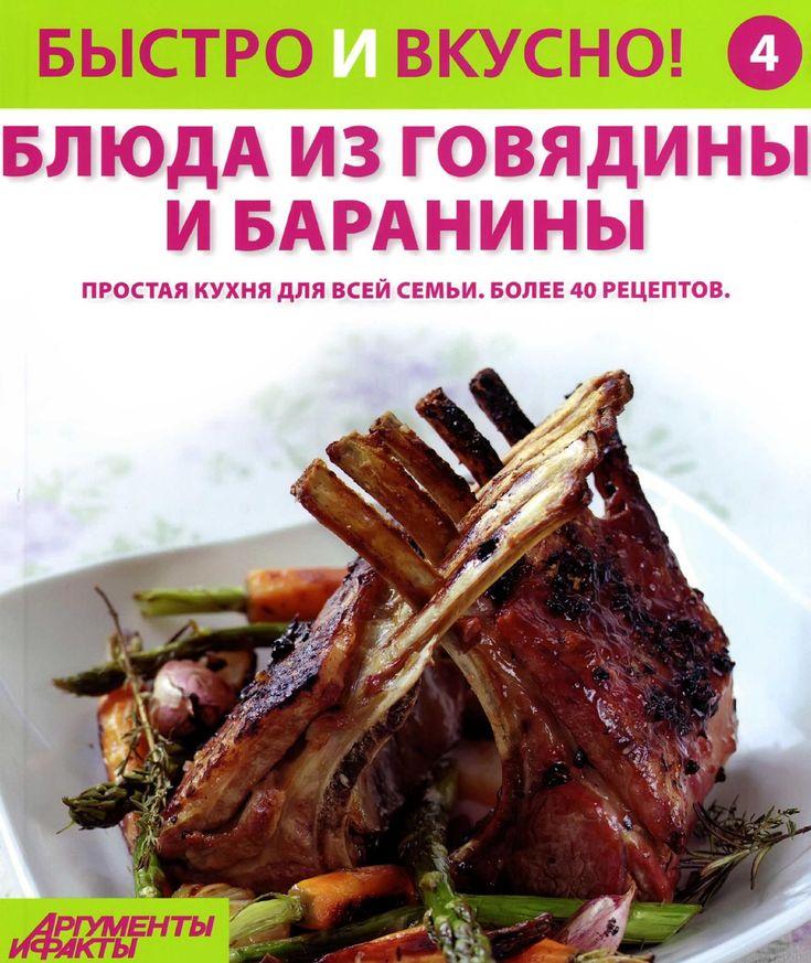 Быстро и вкусно! 2013'04 блюда из говядины и баранины