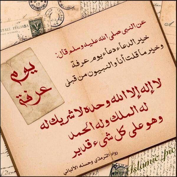 يوم عرفة من السنة النبوية المشرفة Allah Islam Prophet