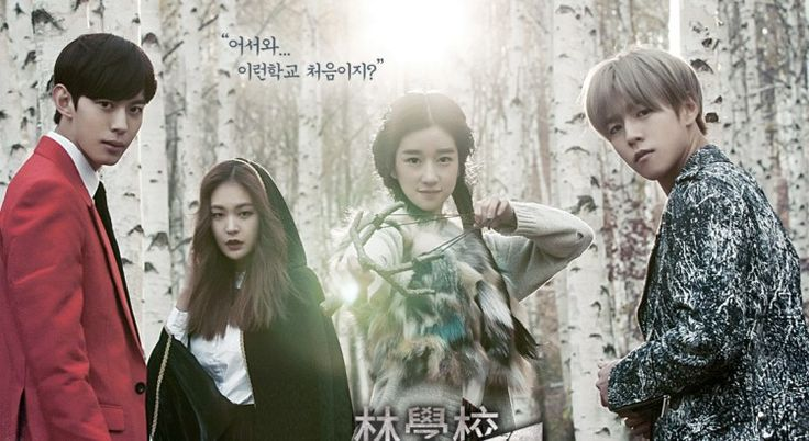 Moorim School (KBS2) 2016