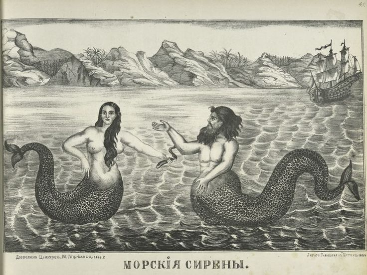 A Russian print from 1866 shows a mermaid and a merman.