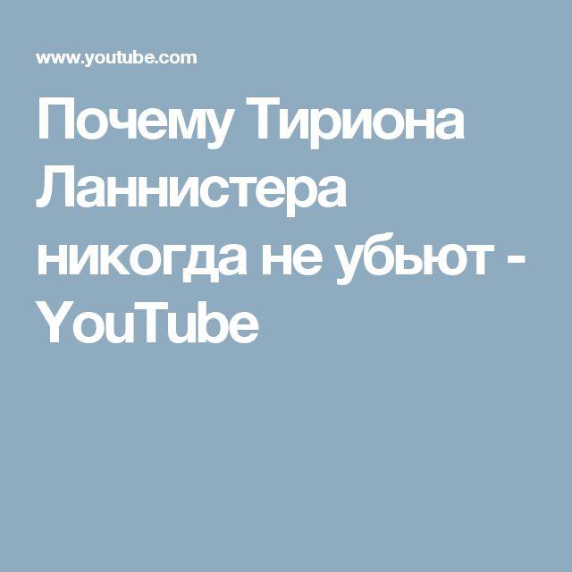 Почему Тириона Ланнистера никогда не убьют - YouTube