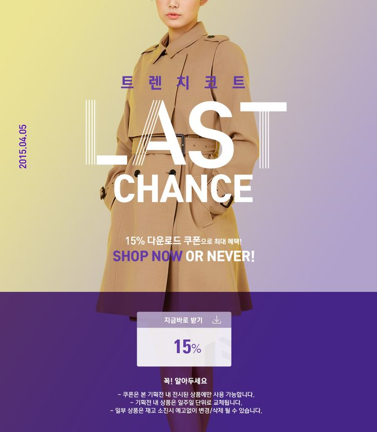 LFmall_Promotion Design