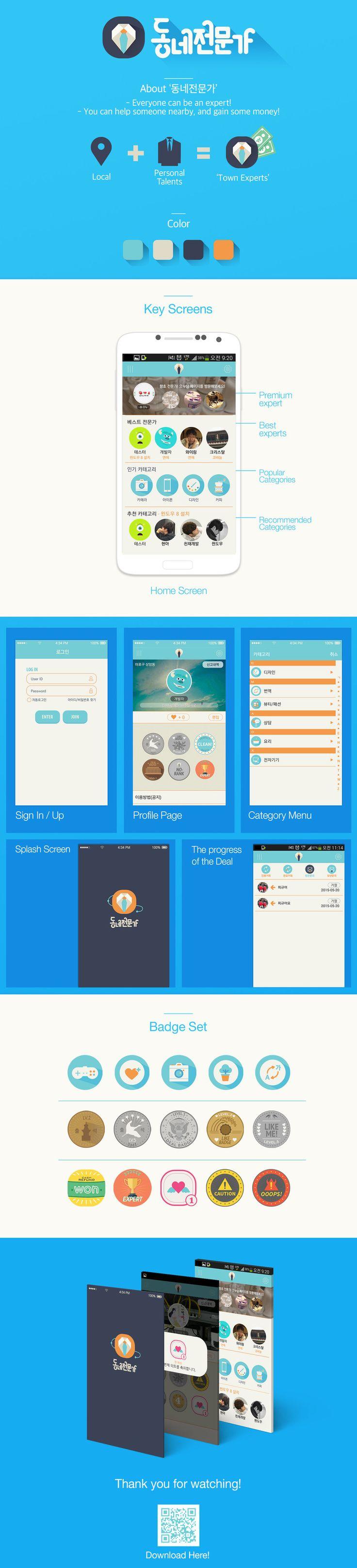 동네전문가-모바일 앱 - UI/UX