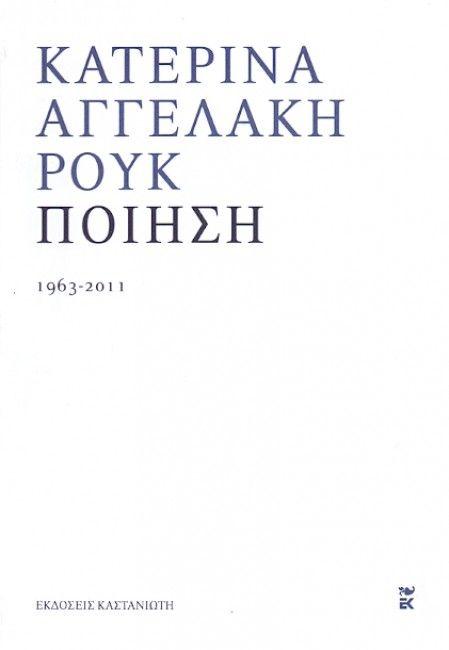 ΠΟΙΗΣΗ 1963-2011