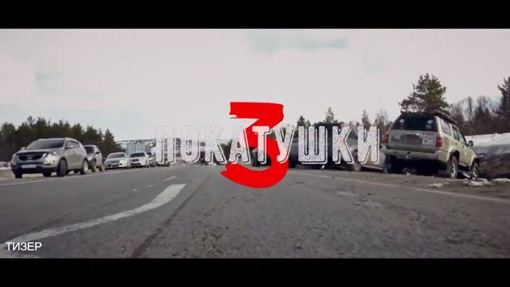 Покатушка 3  4х4 Джип спринт - Мурманск - тизер
