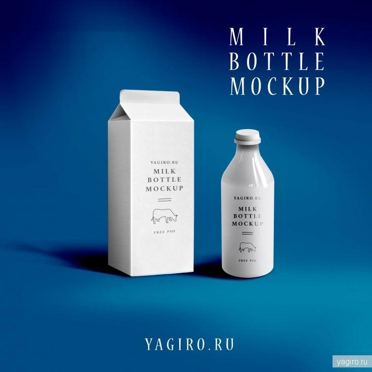 Мокап упаковки и бутылки из-под молока / Мокапы / Yagiro - сайт о дизайне и для дизайнеров