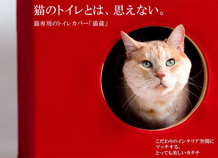 猫トイレの通販 | 猫蔵 | おしゃれな猫用品の販売 nekozuki ねこずき