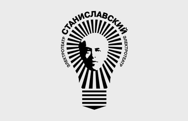 Электротеатр «Станиславский» МОСКВА, РОССИЯ