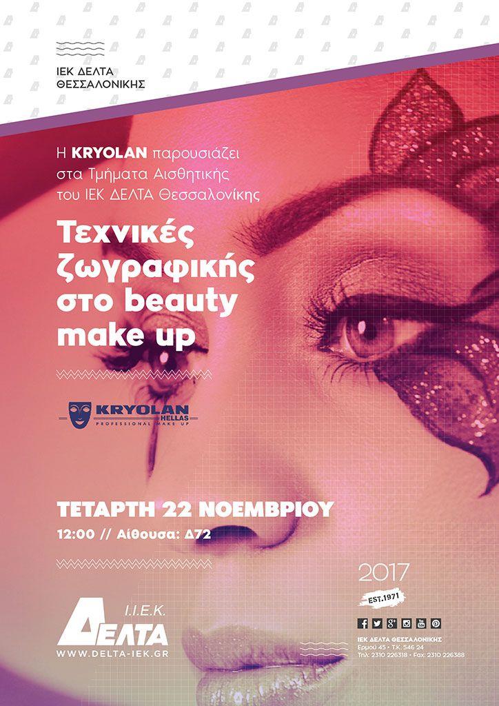 Τεχνικές ζωγραφικής στο beauty make up