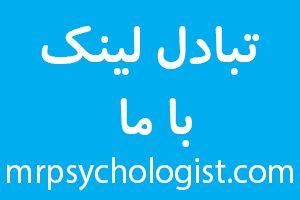 واژهی روانشناسی (Psychology) از دو بخش روان+شناسی (Psy+Chology) ساخته شده است که یک واژهی یونانی (ψυχολογία) است. خوب است بدانید که واژهی Psyche (ψυχή) در زبان یونانی به چم و معنی روح (Soul) است و به چم روان و ذهن نیست. اما این واژه را به نادرستی در انگلیسی برابر با Mind (ذهن/ روان) گرفتهاند. در پارسی نیز به پیروی از انگلیسی روانشناسی میگوییم. خوب است بدانید از دیدگاه نوشتاری روانشناسی باید جدا از هم و با نیممیانجی (نیمفاصله) نوشته شود و نوشتن آن به گونهی «روانشناسی» نادرست است