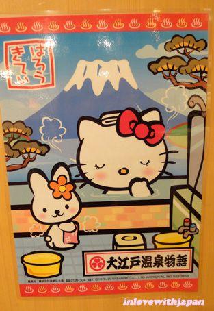 Ôedo onsen Monogatari in Odaiba, Tokyo. Japan. S)