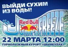 В славный праздник Наурыз на склонах горнолыжного комплекса Шымбулак всех ждет невероятное шоу Red Bull Jump and Freeze! Это соревнование для самых креативных и безбашенных экстремалов! С заснеженного склона на полной скорости ...