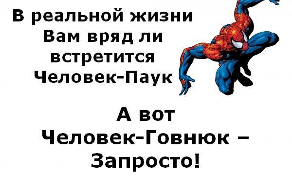 А Вам Попадаются В Жизни Такие Супер Герои?  #человек #говнюк #позитив #смех #юмор #смешно #паук #реальность #просто #зарядись #энергия #цитатник #цитата #цитаты #читай #смотри