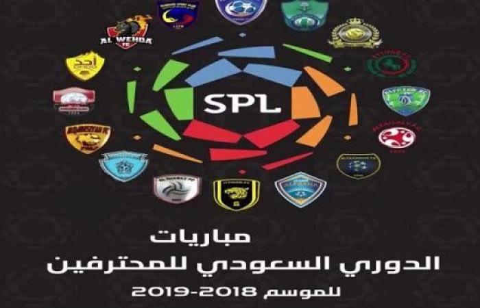 اخبار رياضية تابع بث مباريات الدوري السعودي للمحترفين