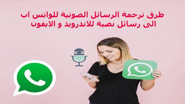 طرق ترجمة الرسائل الصوتية للواتس اب Whatsapp الى رسائل نصية Messages Incoming Call Text