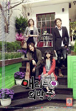 Marry Me, Mary! (2010, KBS2) Starring Moon Geun-young, Jang Keun-suk, Kim Jae-wook, and Kim Hyo-jin.