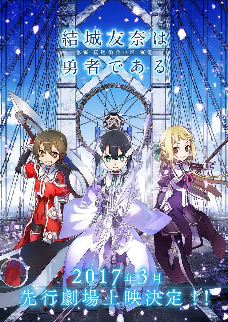 オリジナルTVアニメ「結城友奈は勇者である」の前日譚である「鷲尾須美は勇者である」のアニメ化。続編の放送に先駆けて劇場にて3部作にて公開予定。