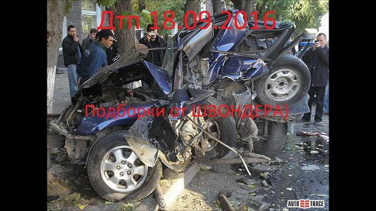 Подборка Дтп 18.09.2016 от ШВОНДЕРА)