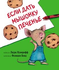 If you give a mouse a cookie in Russian.