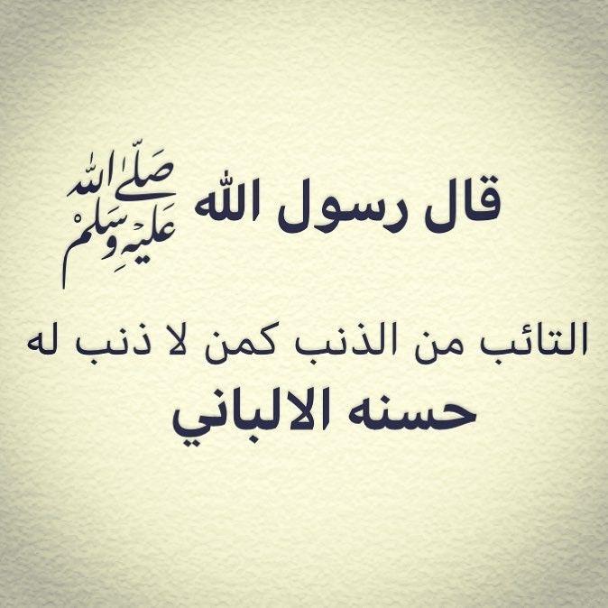 حديث النبي صلى الله عليه وسلم Hadith Arabic Calligraphy Arabic