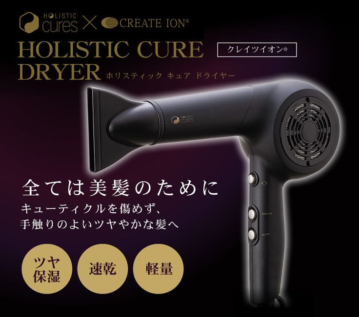 CREATE ION Holistic Cures CCIDP 01 B [HOLISTIC CURE DRYER] from Japan  #CREATE