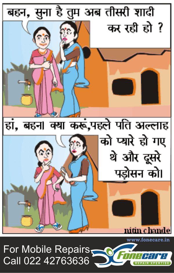 Make Me Laugh Meaning Hindi