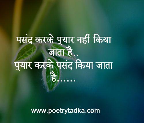 hindi love quotes or pyar bhar quotes in hindi