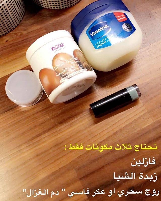 Pin By سعاد الدوسري On Bibi11 Beauty Skin Care Routine Skin Care Mask Health Skin Care