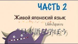 Видео-канал — Японский язык — Life in Japan