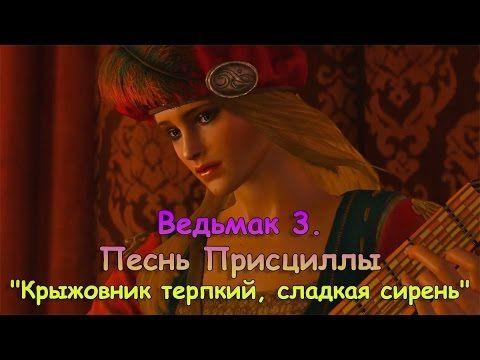 """Ведьмак 3. Песнь Присциллы """"Крыжовник терпкий, сладкая сирень"""". - YouTube"""
