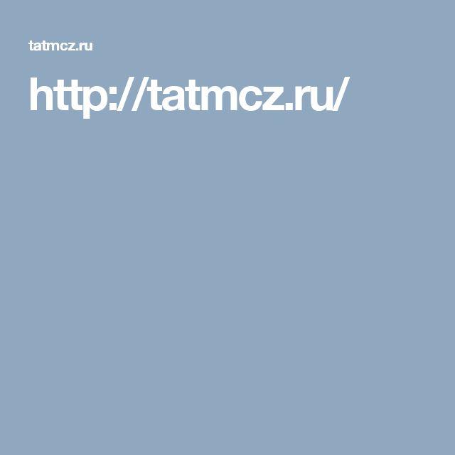 http://tatmcz.ru/