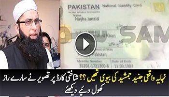 Is Nihaya Was the Wife of Junaid Jamshed ??