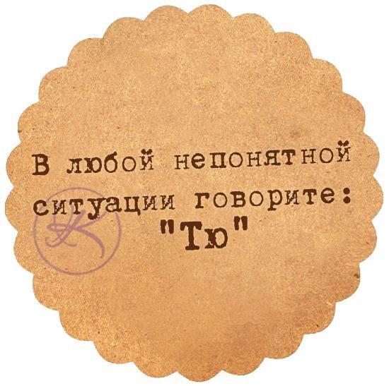Веселые фразки в картинках :) 25 фразочек » RadioNetPlus.ru развлекательный портал