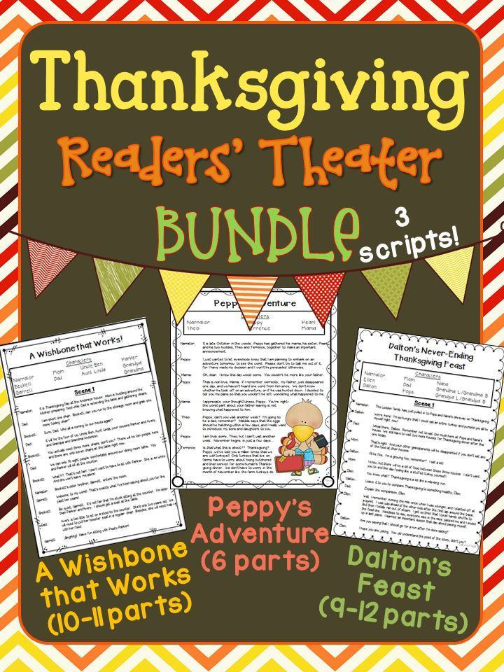 Thanksgiving Readers' Theater BUNDLE for intermediate classrooms (a set of 3 scripts containing 25-29 parts). A great opportunity to focus on reading fluency!