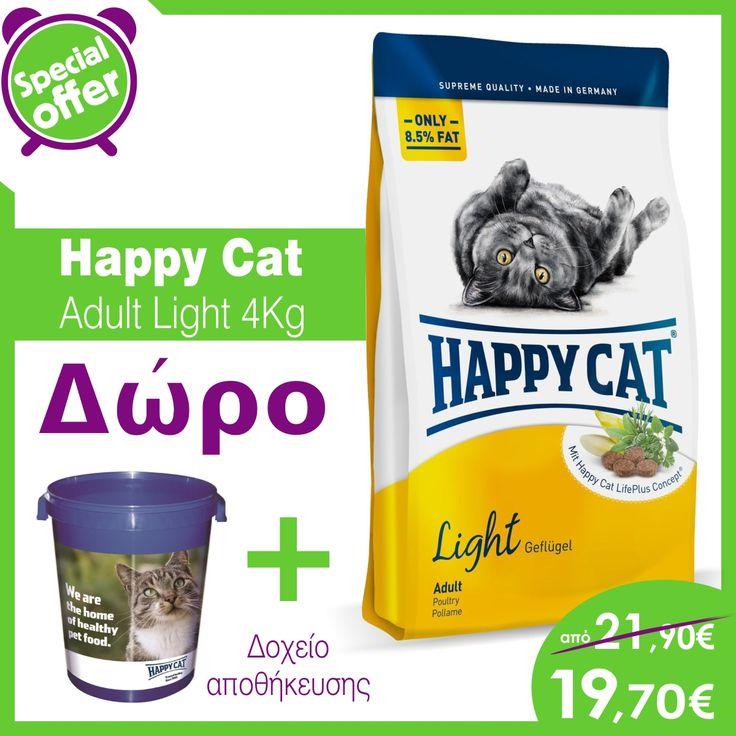 Happy Cat Adult Light 4kg + ΔΩΡΟ δοχείο αποθήκευσης