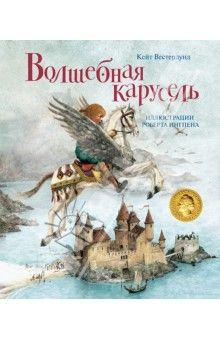 Вестерлунд Кейт - Волшебная карусель                          ISBN: 978-5-389-03753-3                                         Изд. Махаон