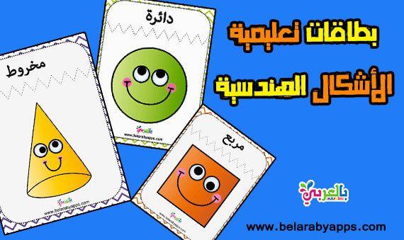 بطاقات تعليمية الأشكال الهندسية للأطفال وسائل تعليمية اسماء الاشكال الهندسية بالصور بالعربي نتعلم Animation Oils Monopoly Deal